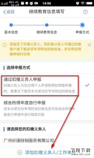 个人所得税app添加工作单位方法教程_52z.com