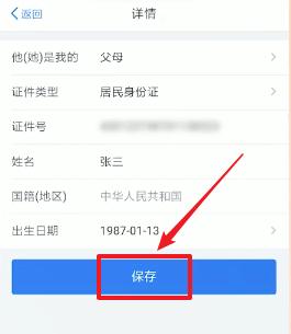 个人所得税app添加家庭成员方法教程_52z.com