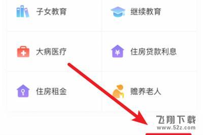 个人所得税app添加银行卡方法教程_52z.com