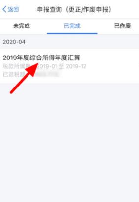 个人所得税app退税进度查询方法教程_52z.com