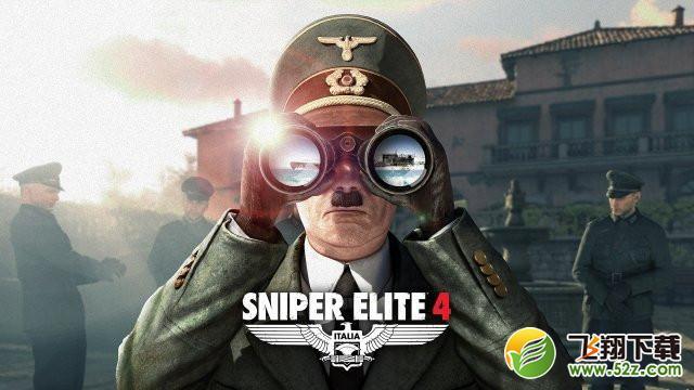 《狙击精英4》人物技能一览_52z.com