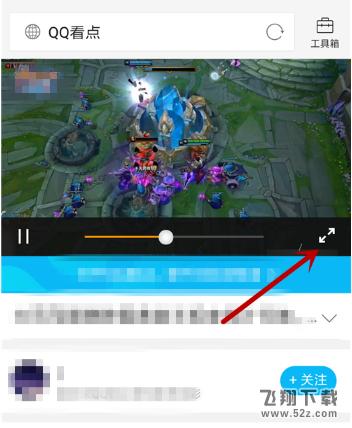 QQ看点的视频保存到手机方法教程_52z.com