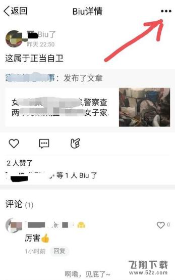 QQ看点评论删除方法教程_52z.com