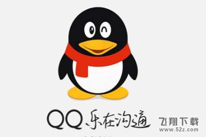 QQ看点历史浏览记录查看方法教程_52z.com