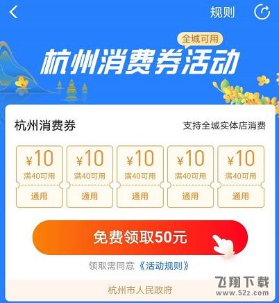 杭州消费券可以加油吗 杭州消费券一个人可以领多少钱