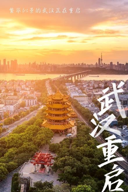 湖北武汉重启图片大全