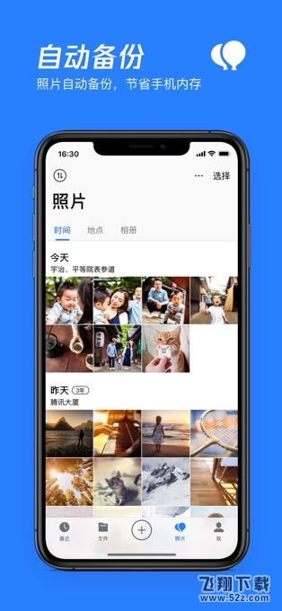 腾讯微云V6.9.37 安卓版_52z.com