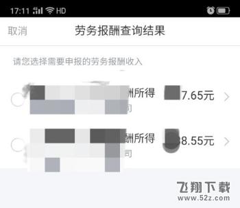 个人所得税app退税0元解决方法教程_52z.com