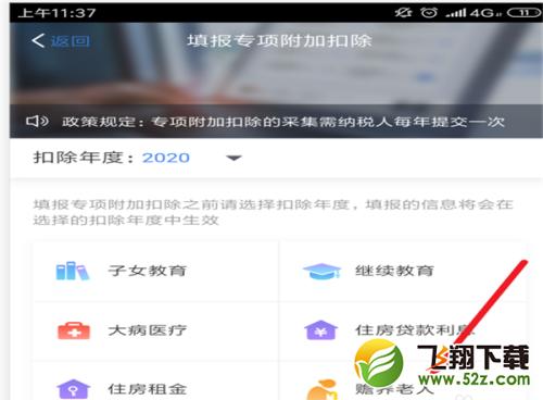 个人所得税app赡养老人抵扣专项填写方法教程_52z.com