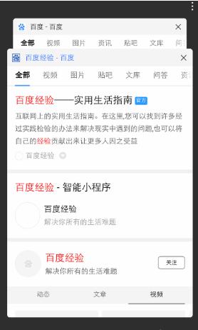 百度app多窗口设置方法教程_52z.com