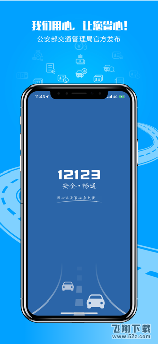 交管12123_52z.com
