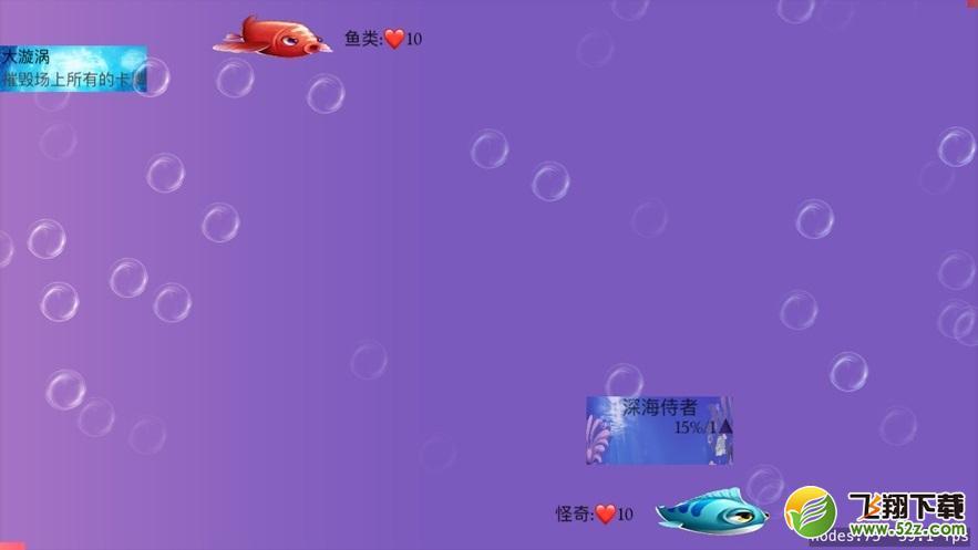 鱼起潮汐V1.0 苹果版_52z.com
