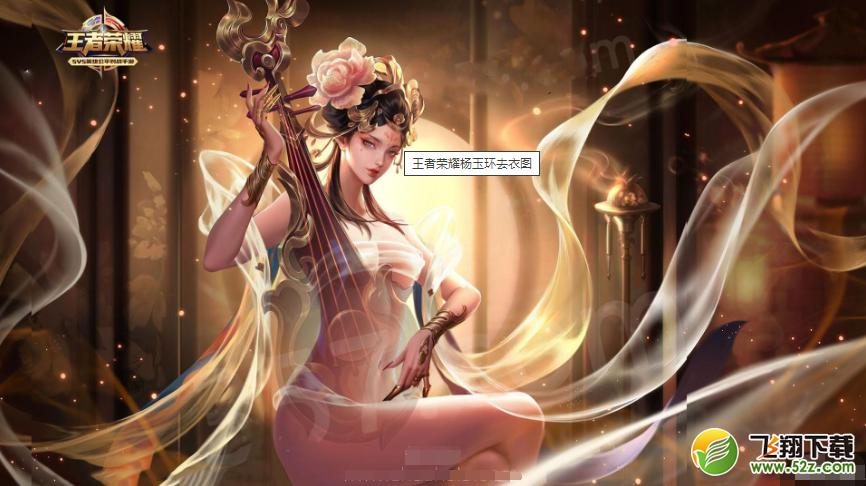 王者荣耀杨玉环去衣图无遮挡_52z.com