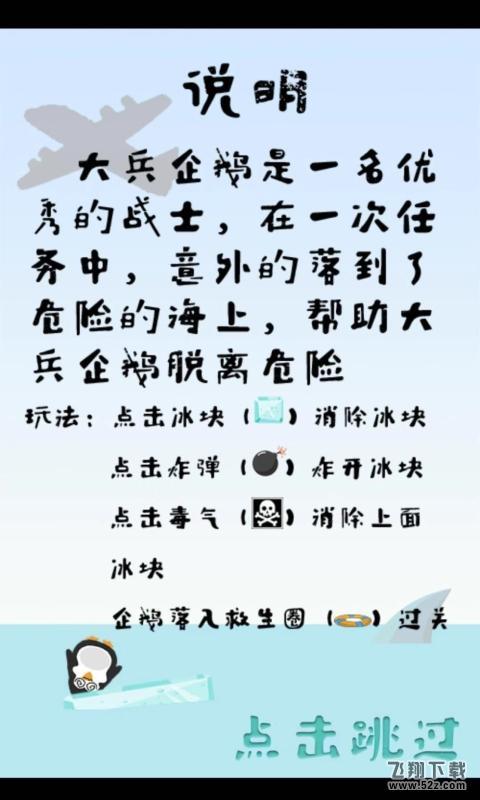 拯救大兵企鹅_52z.com
