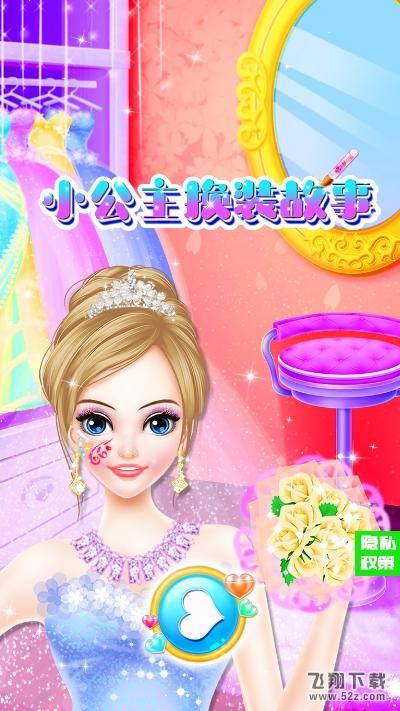 小公主换装故事V1.1 安卓版_52z.com