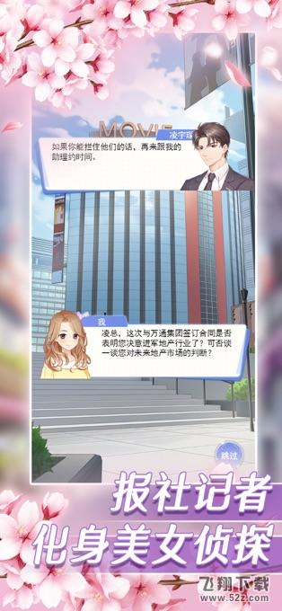 恋爱保卫战V1.0 苹果版_52z.com
