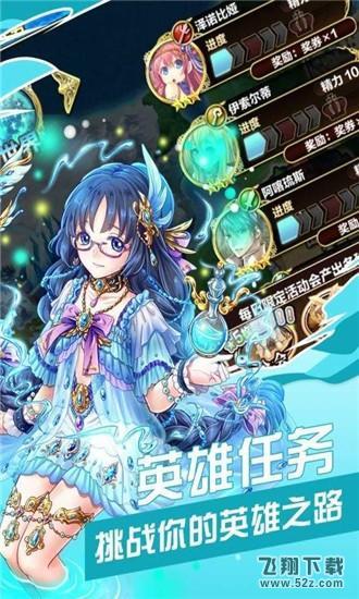 女神星姬V1.0.0 安卓版_52z.com