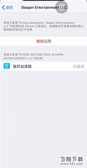 iPhone11软件信任设置教学视频_52z.com