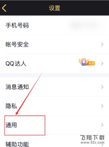 QQ学习模式设置方法教程_52z.com