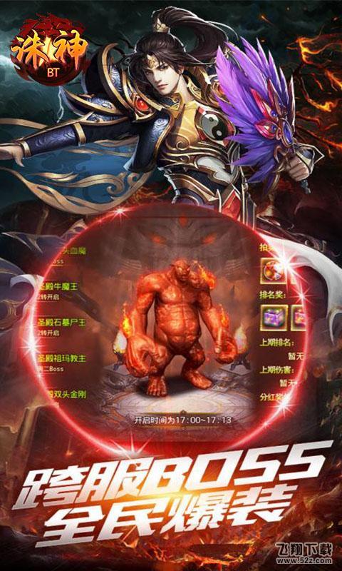 诸神BTV1.0.0 特权版_52z.com