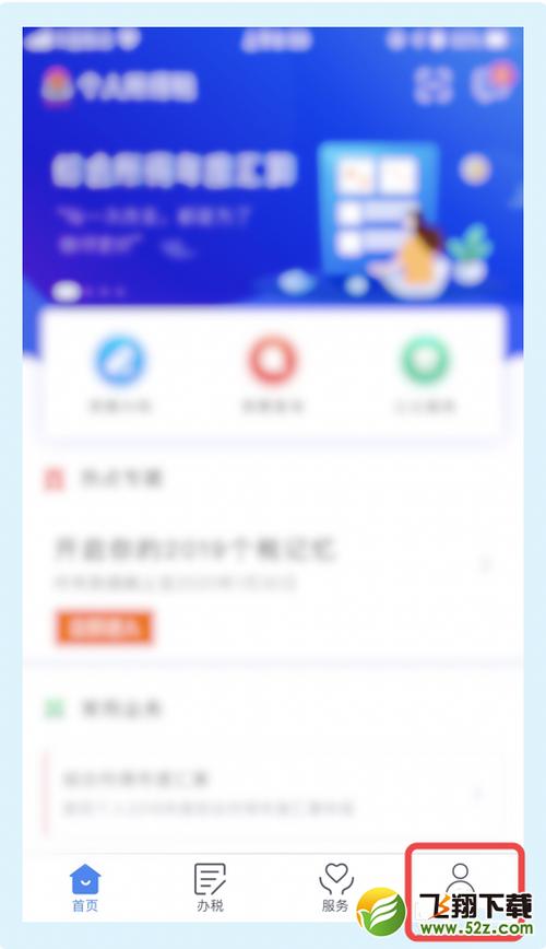 个人所得税app开启指纹登录功能方法教程_52z.com