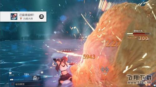 《最终幻想7重制版》力竭大师奖杯获取攻略_52z.com