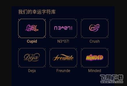 QQ幸运字符为什么每次都抽不到 QQ幸运字符与好友不互动会掉吗_52z.com