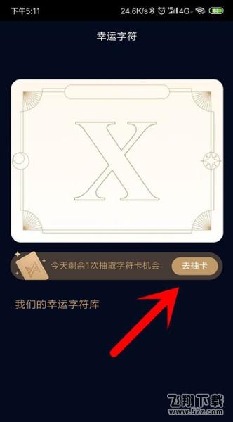 QQ幸运字符是随机抽的吗 QQ幸运字符有哪些漂亮的字符_52z.com