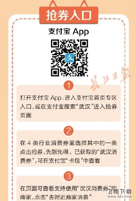 武汉5亿元消费券领取方法教程_52z.com