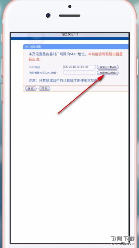 手机登陆192.168.1.1流程教学视频_52z.com