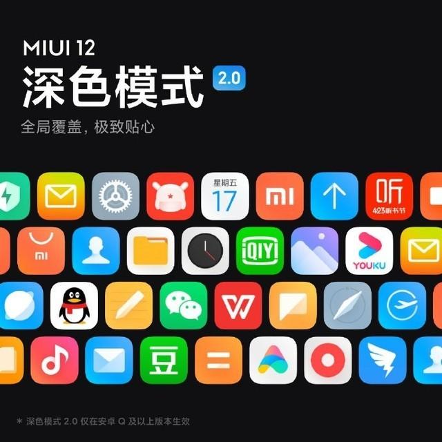 小米MIUI12发布会直播地址_52z.com