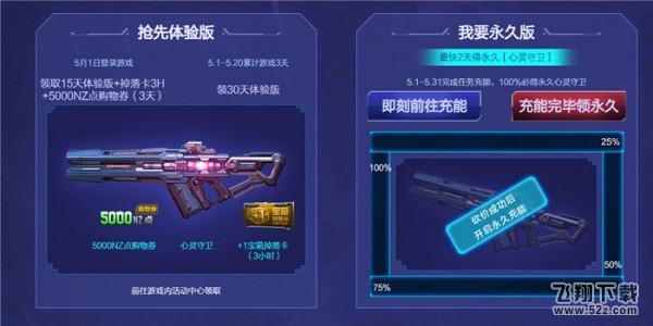 逆战0元购武器礼包领取活动网址2020_52z.com