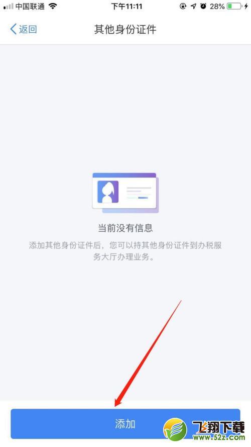 个人所得税app绑定护照方法教程_52z.com