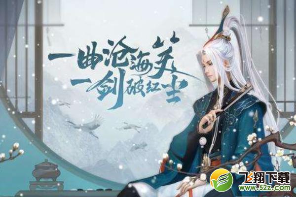 新笑傲江湖手游奇经天工玩法攻略_52z.com