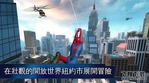 超凡蜘蛛侠2V1.2.7 完整版_52z.com