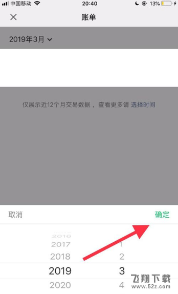微信退款账单查看方法教程_52z.com