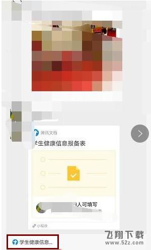 微信群待办任务完成方法教程_52z.com