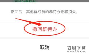 微信群待办取消撤回方法教程_52z.com