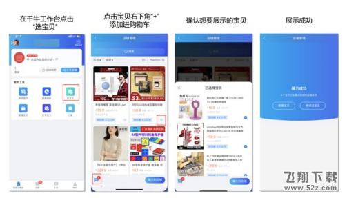 淘宝app分享小站申请方法教程_52z.com
