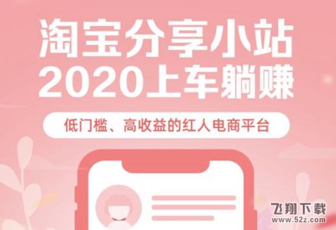 淘宝app分享小站作用详情介绍_52z.com
