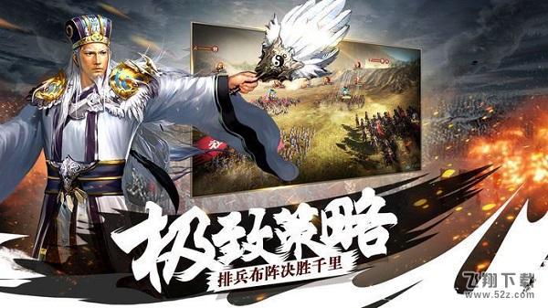 军令如山V2.5.0 安卓版_52z.com