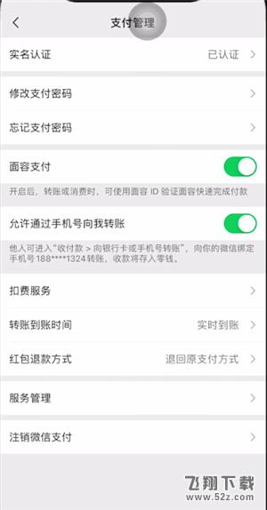 微信取消自动续费功能教学视频_52z.com