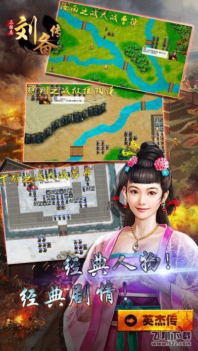 三国志刘备传V1.0 安卓版_52z.com