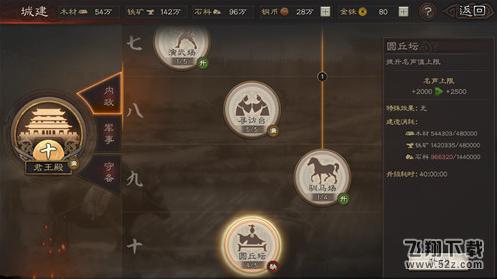 三国志战略版卡名声解决方法攻略_52z.com