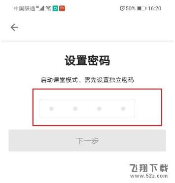 哔哩哔哩课堂模式开启方法教程_52z.com