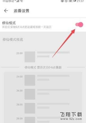 哔哩哔哩修仙模式开启方法教程_52z.com