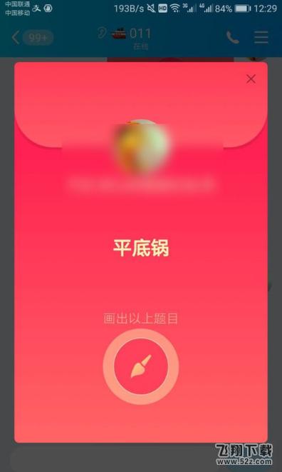 QQ画图红包平底锅画法教程_52z.com