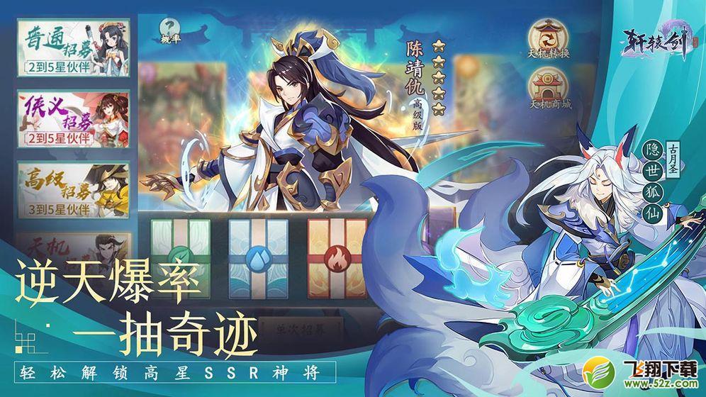 轩辕剑:剑之源_52z.com
