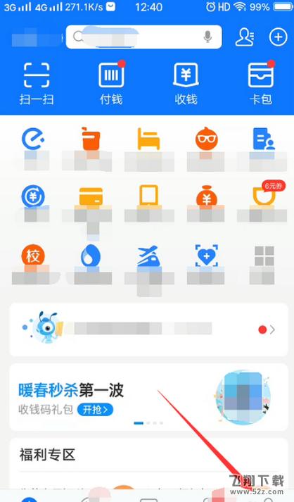 支付宝app设置身份验证的暗号方法教程_52z.com