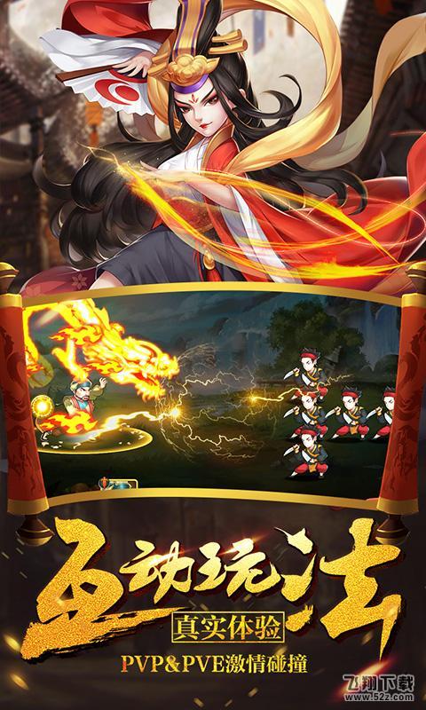 真江湖HD上线送vip版无限金币版_52z.com